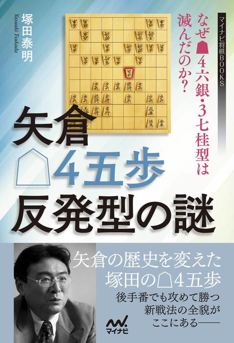 矢倉△4五歩反発型の謎 ~なぜ▲4六銀・3七桂型は滅んだのか?~-電子書籍-拡大画像