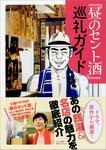昼のセント酒巡礼ガイド-電子書籍