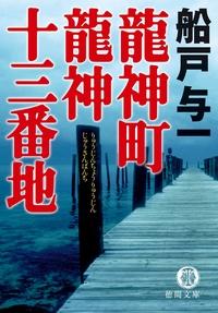 龍神町龍神十三番地-電子書籍