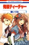 俺様ティーチャー 7巻-電子書籍
