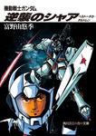 機動戦士ガンダム 逆襲のシャア ベルトーチカ・チルドレン-電子書籍