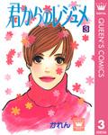 君からのレジュメ 3-電子書籍