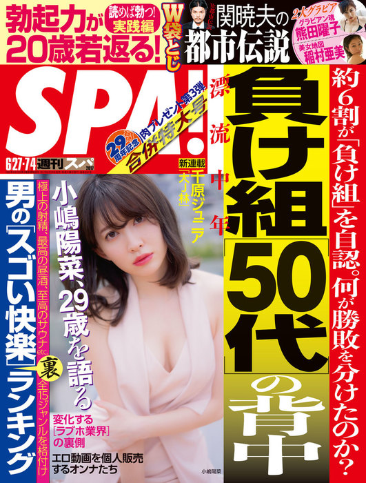 週刊SPA! 2017/6/27・7/4合併号-電子書籍-拡大画像