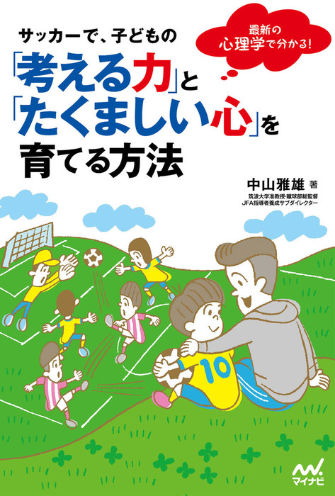 サッカーで、子どもの「考える力」と「たくましい心」を育てる方法拡大写真