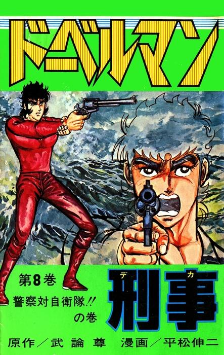 ドーベルマン刑事 第8巻-電子書籍-拡大画像