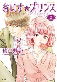 あいす☆プリンス / 2-電子書籍