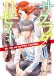 サクラダリセット7 BOY, GIRL and the STORY of SAGRADA-電子書籍