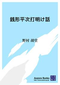 銭形平次打明け話-電子書籍