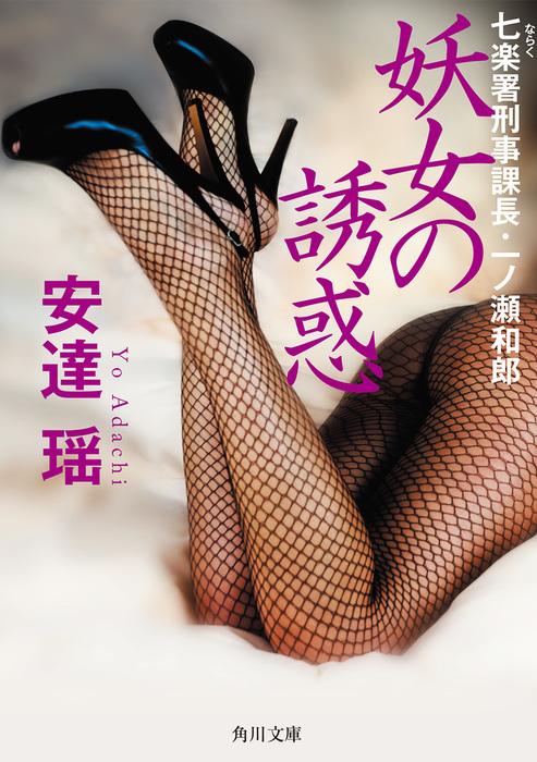 妖女の誘惑 七楽署刑事課長・一ノ瀬和郎-電子書籍-拡大画像