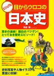 ビジュアル 目からウロコの日本史-電子書籍