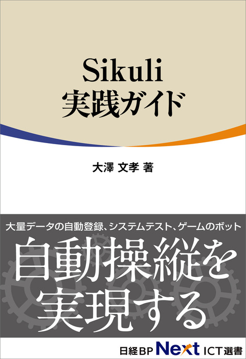 Sikuli実践ガイド(日経BP Next ICT選書)拡大写真