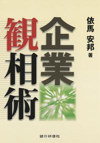 銀行研修社 企業観相術-電子書籍