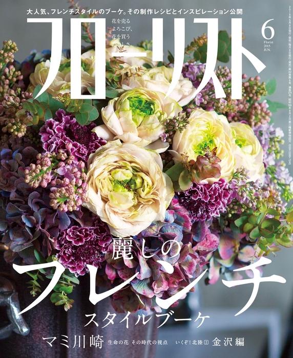 フローリスト2015年6月号-電子書籍-拡大画像