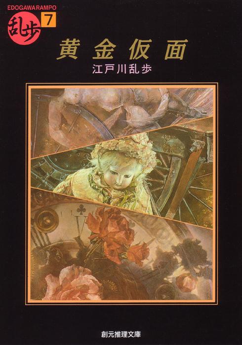 黄金仮面-電子書籍-拡大画像