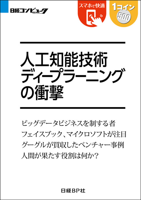 人工知能技術 ディープラーニングの衝撃(日経BP Next ICT選書)拡大写真