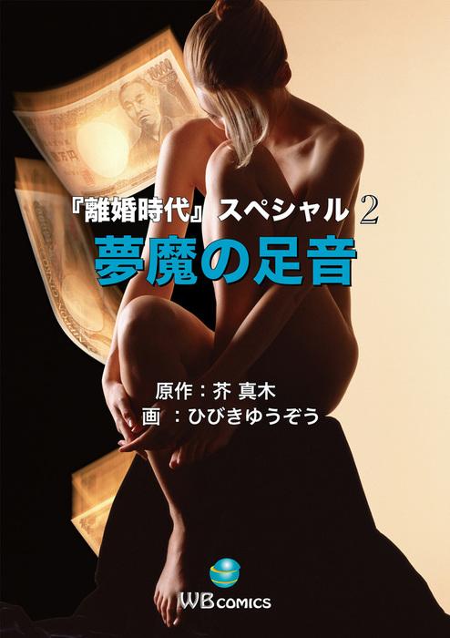 夢魔の足音 離婚時代スペシャル 2-電子書籍-拡大画像