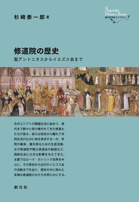 創元世界史ライブラリー 修道院の歴史 聖アントニオスからイエズス会まで拡大写真