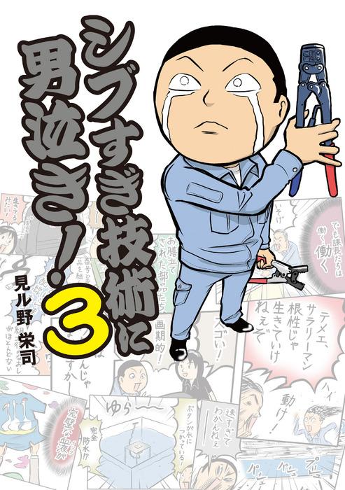 シブすぎ技術に男泣き! 3-電子書籍-拡大画像