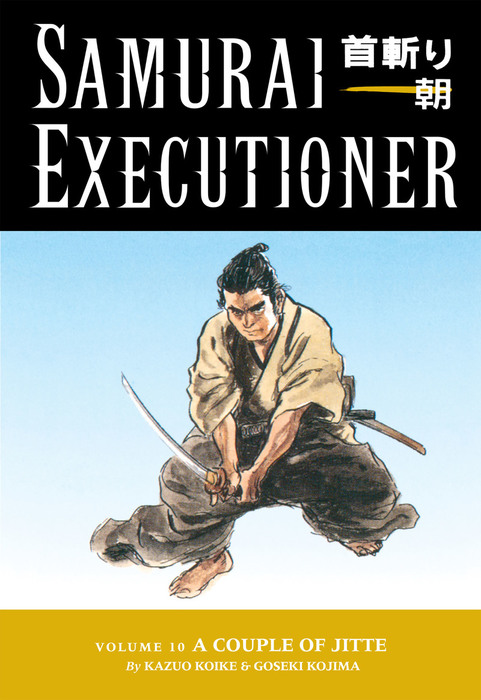 Samurai Executioner Volume 10:A Couple of Jitte拡大写真
