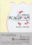 新しい事例検討法PCAGIP入門 パーソン・センタード・アプローチの視点から-電子書籍