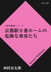 京都駅0番ホームの危険な乗客たち-電子書籍