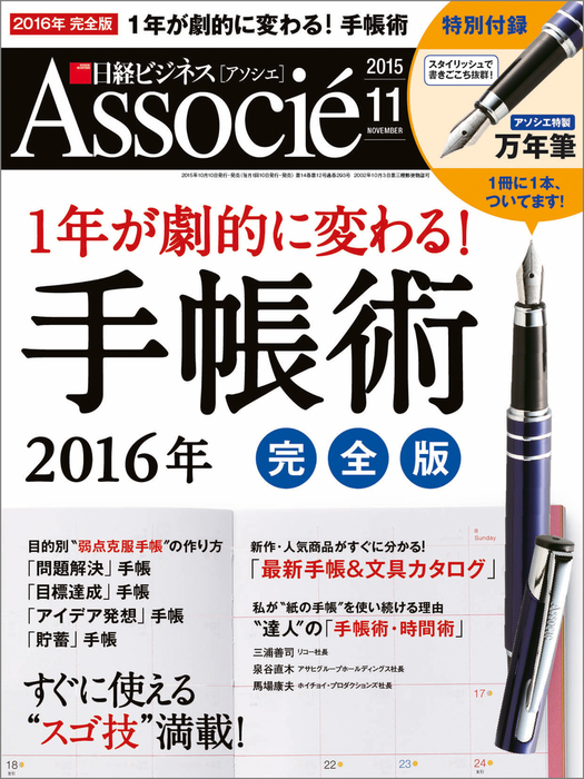日経ビジネスアソシエ 2015年 11月号 [雑誌]-電子書籍-拡大画像