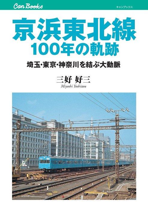 京浜東北線100年の軌跡-電子書籍-拡大画像