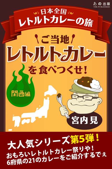 ご当地レトルトカレーを食べつくせ!関西編-電子書籍-拡大画像