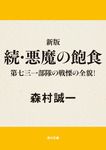 新版 続・悪魔の飽食 第七三一部隊の戦慄の全貌!-電子書籍