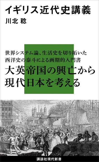 イギリス近代史講義-電子書籍