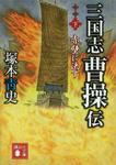 三国志 曹操伝(下) 赤壁に決す-電子書籍
