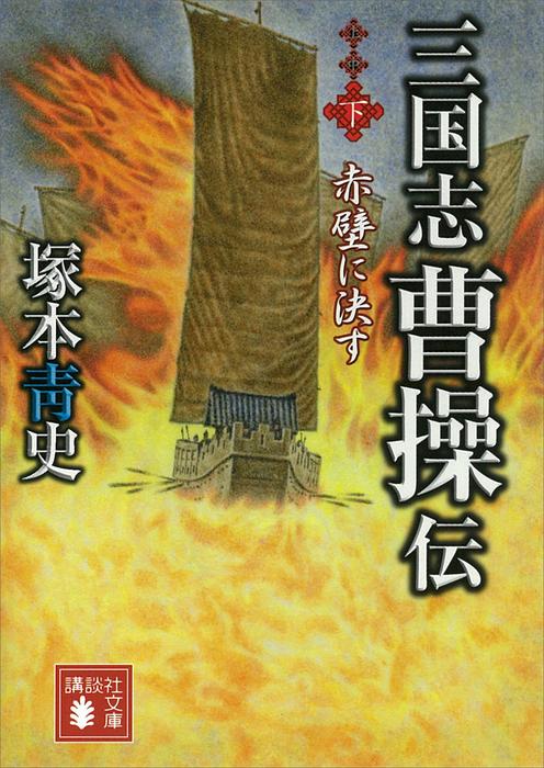 三国志 曹操伝(下) 赤壁に決す拡大写真