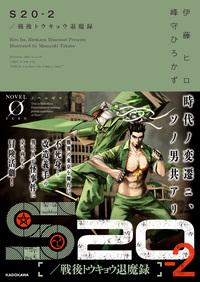 S20‐2/戦後トウキョウ退魔録-電子書籍
