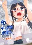 デンキ街の本屋さん 5-電子書籍