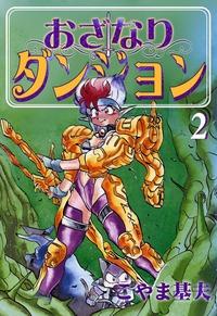 おざなりダンジョン 2巻-電子書籍