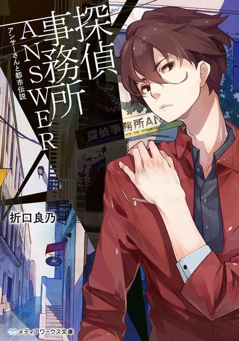 探偵事務所ANSWER ~アンサーさんと都市伝説~-電子書籍-拡大画像