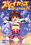 スレイヤーズEVOLUTION-R-電子書籍