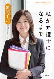 私が弁護士になるまで-電子書籍