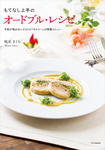 もてなし上手のオードブル・レシピ―予約が取れないビストロ「モルソー」の特製メニュー-電子書籍