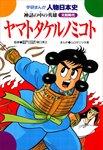 ヤマトタケルノミコト-電子書籍
