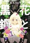 花と黒鋼(1)-電子書籍