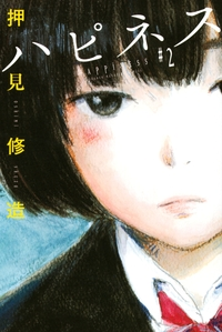 ハピネス(2)-電子書籍
