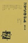 谷崎潤一郎全集〈第6巻〉-電子書籍