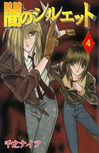 闇のシルエット  4巻-電子書籍