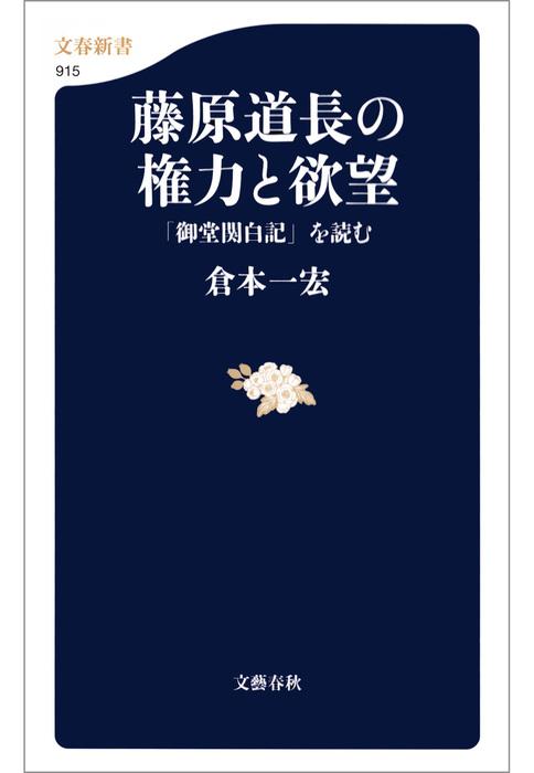 藤原道長の権力と欲望  「御堂関白記」を読む拡大写真