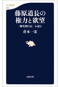 藤原道長の権力と欲望  「御堂関白記」を読む-電子書籍