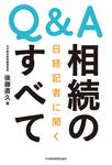 Q&A 日経記者に聞く 相続のすべて-電子書籍