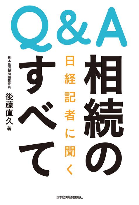 Q&A 日経記者に聞く 相続のすべて-電子書籍-拡大画像