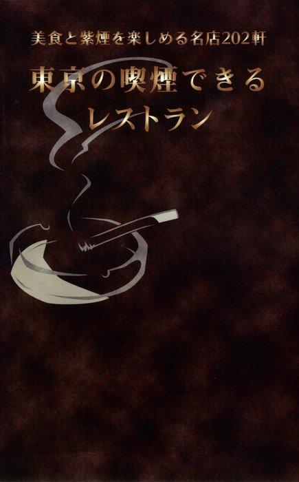 東京の喫煙できるレストラン : 美食と紫煙を楽しめる名店202軒-電子書籍-拡大画像