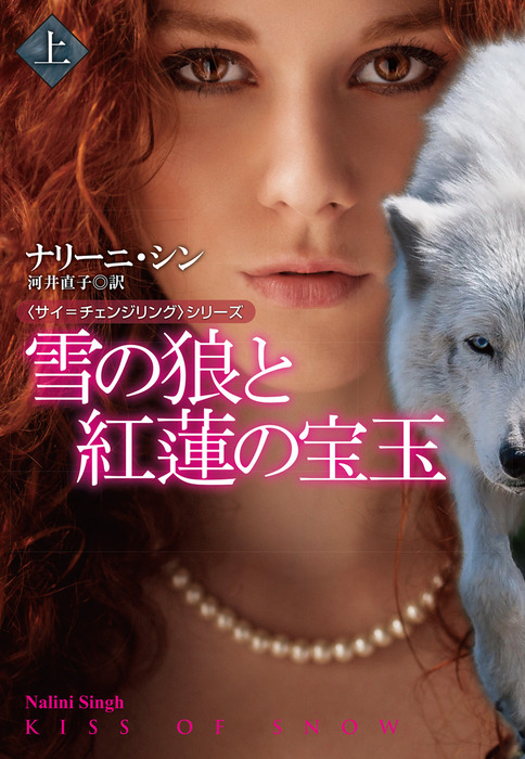 雪の狼と紅蓮の宝玉(上)拡大写真